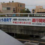 茨城県のBRT(ひたちBRT編)