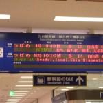 …で,北陸新幹線の行き先表示はどうなってる?
