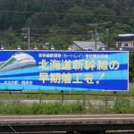 木古内駅付近探訪(木古内駅編)