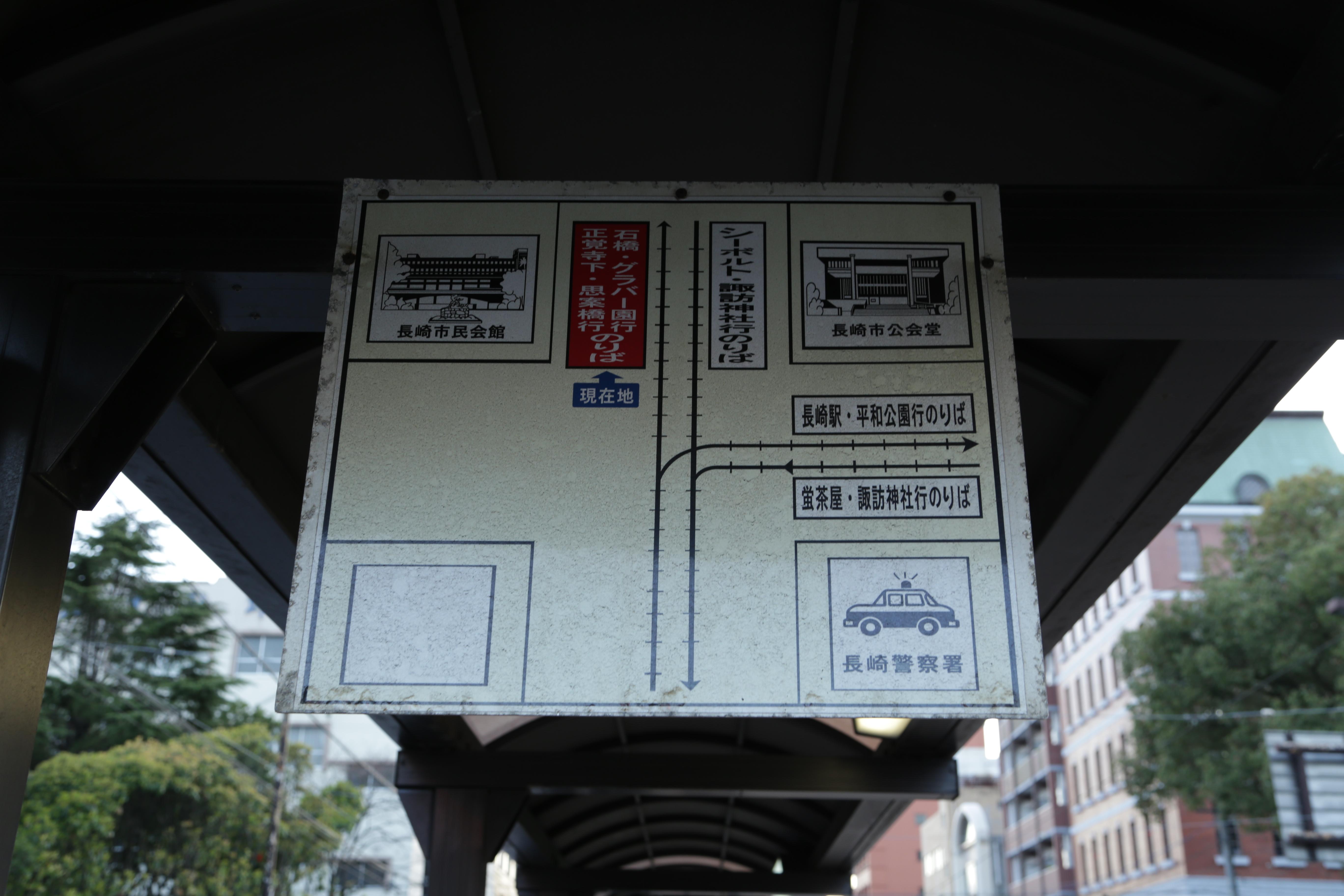 鉄道で国づくり長崎の路面電車の脱線