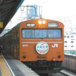 大阪環状線から103系電車が引退