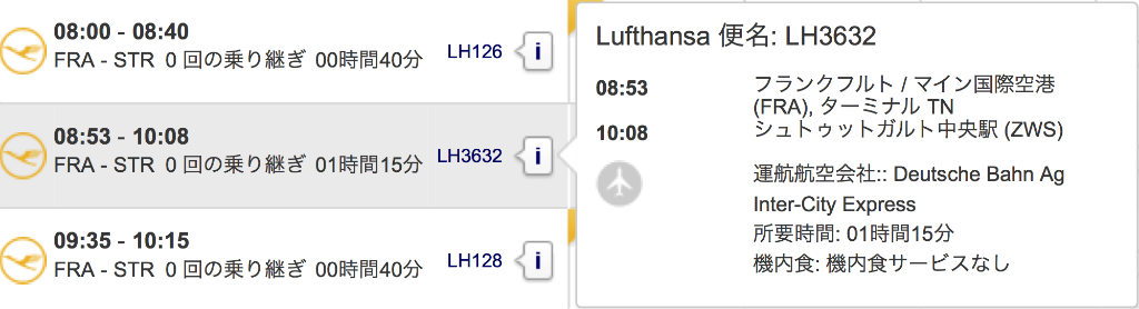 Lufthansa ® - Your flight selection